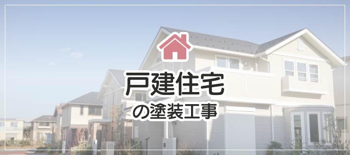 【アムロペイント株式会社】戸建住宅の塗装工事