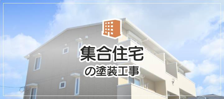 【アムロペイント株式会社】集合住宅の塗装工事