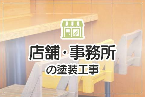 【アムロペイント株式会社】店舗・事務所の塗装工事