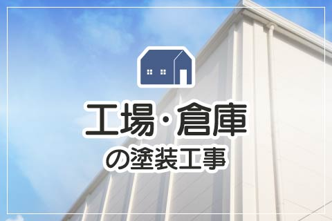 【アムロペイント株式会社】工場・倉庫の塗装工事