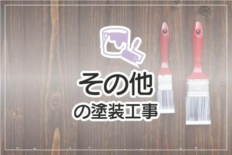 【アムロペイント株式会社】その他の塗装工事